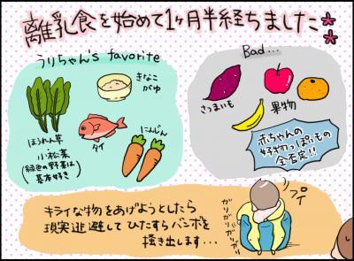 babyfood1.jpg