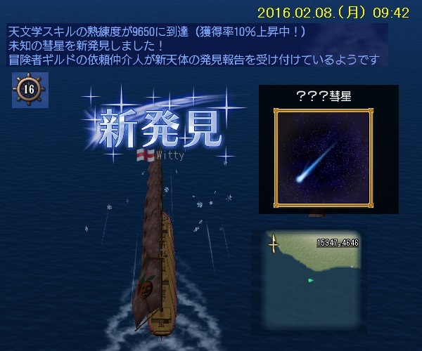 star20160208.jpg