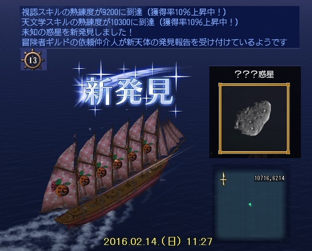 star20160214.jpg