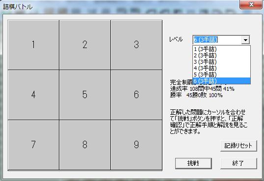 20160107詰将棋バトル