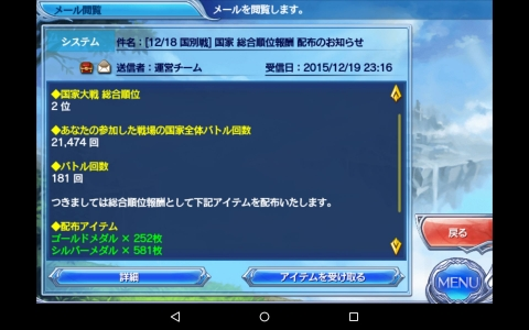 2015-12-19 23-44-321