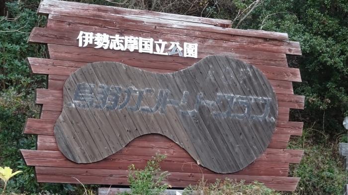 志摩道中 (9)