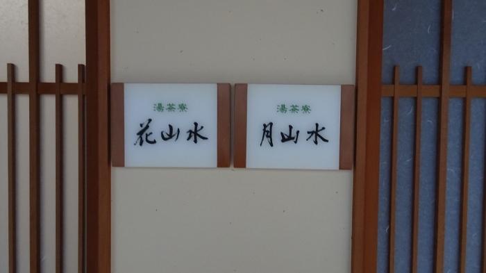 湯之元館・部屋 (1)