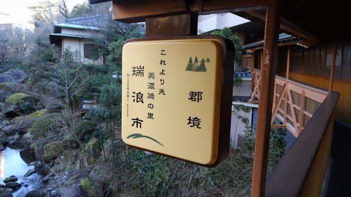 了山・風呂 (2)