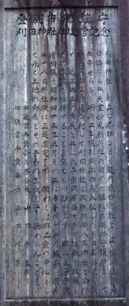 刈田神社05