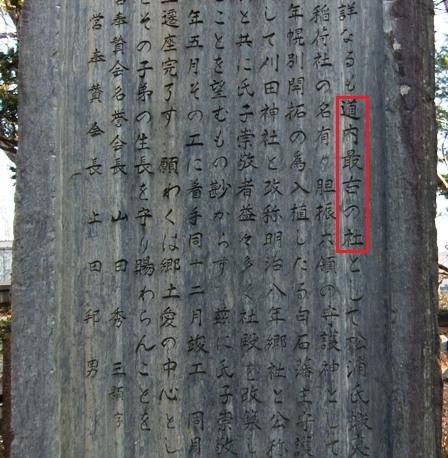 刈田神社06