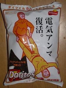 011Such strangely wonderful Doritos