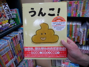 025book about the life cycle of a dog poop