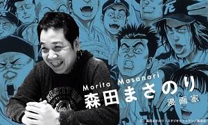 moritamasanori655498797979445.jpg