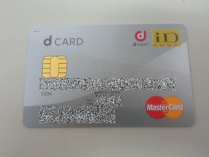 dカード①