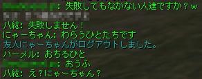 にゃーちゃん?