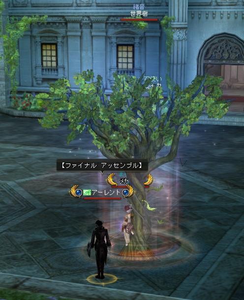 世界樹はアッセンブルで寄ります