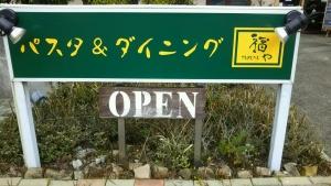 fukuya2_2.jpg