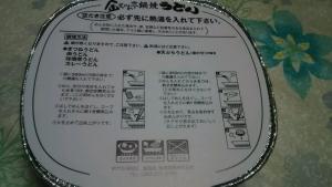kinchantei_misoyaki_2.jpg