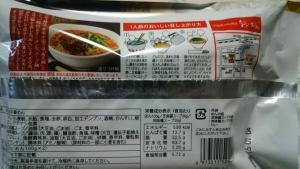 kinjo_instant_2.jpg