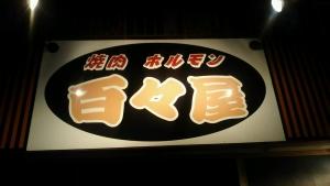 momoya_2.jpg