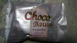 ouogichokobaum_4.jpg