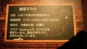 sumika5_7.jpg
