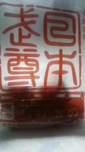 takeruno2_1.jpg