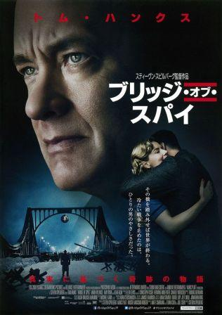 bridgeofspies2016.jpg