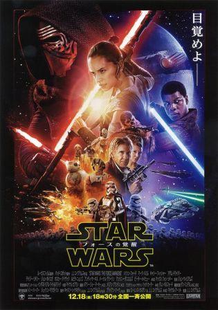 starwars7_201512.jpg
