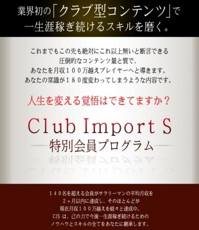 CIS Club Import S(クラブインポートシステム)