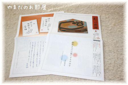 ねこ新聞①