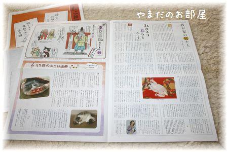 ねこ新聞④