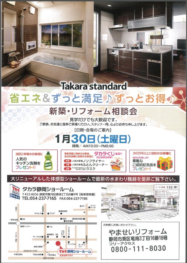 takara_20160129172912dc6.png