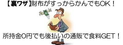 財布がすっからかん.JPG