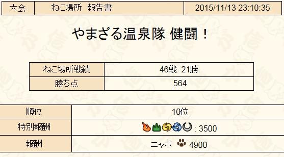 2015y11m13d_231419130.jpg