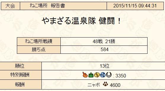 2015y11m15d_114901842.jpg