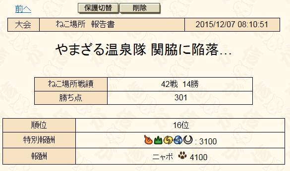 2015y12m07d_081111541.jpg
