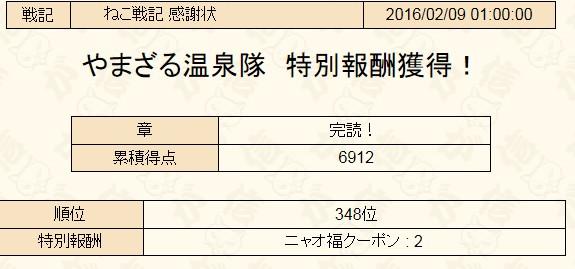 2016y02m09d_082241520.jpg