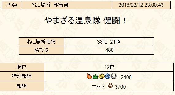 2016y02m12d_231651567.jpg
