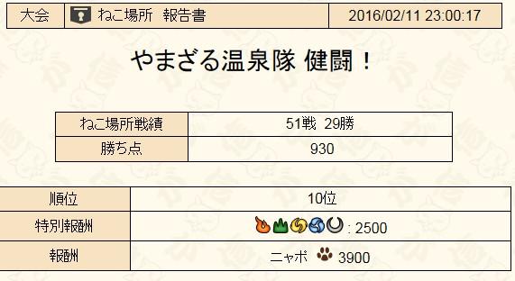 2016y02m12d_231659410.jpg
