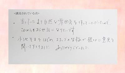 s-15700_アンケート