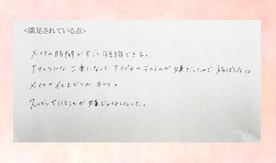 s-158718_アンケート