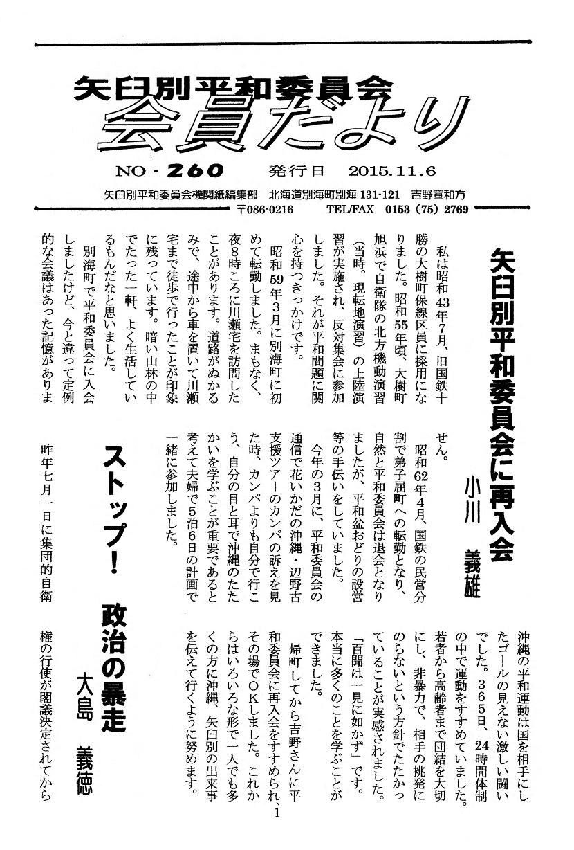 tayori260 1