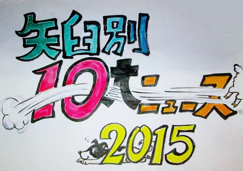 201510dainews 0