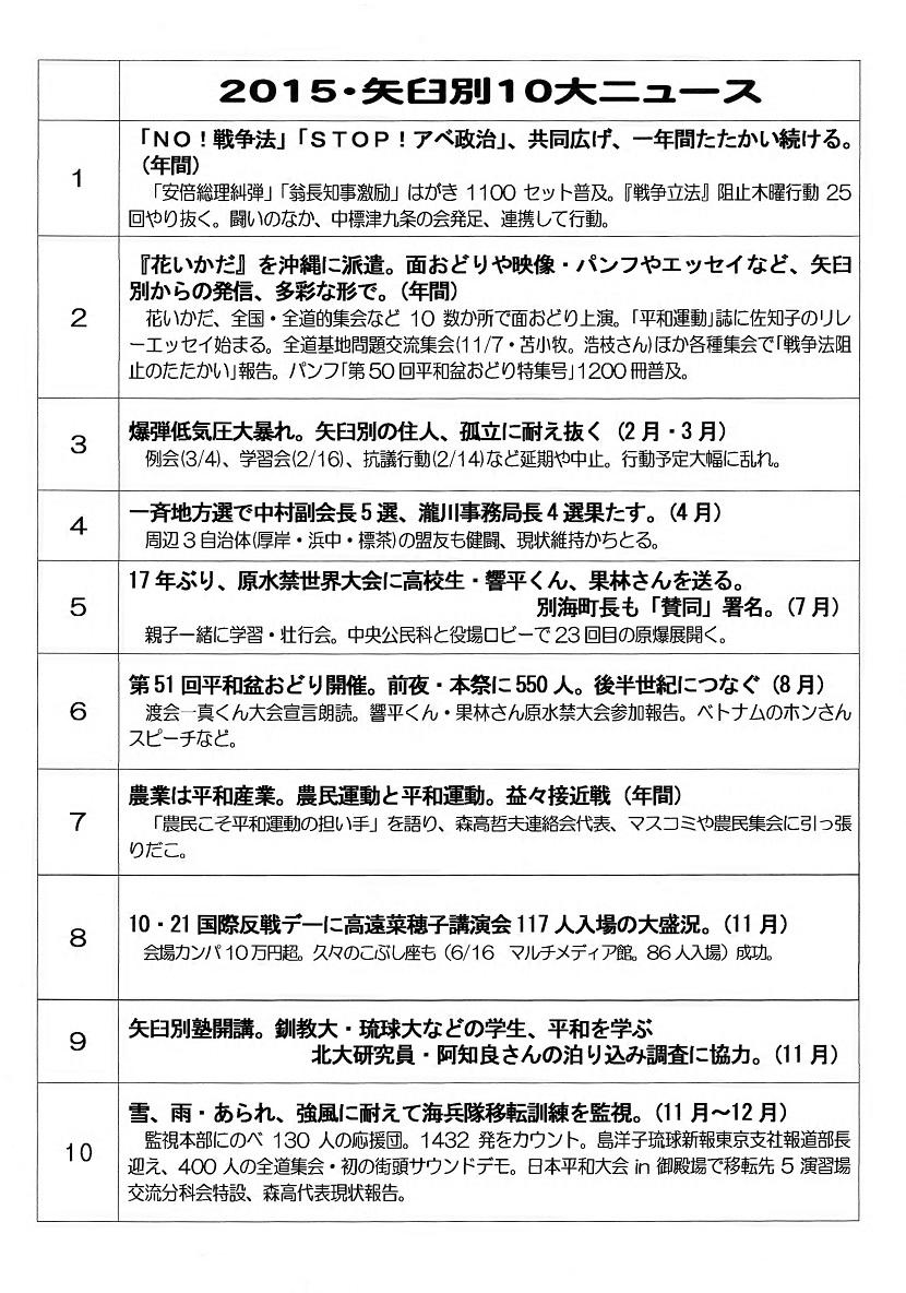 yausu10news2015.jpg