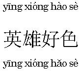 20160207yingxiong