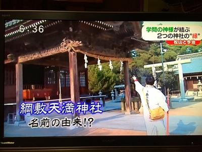 あいテレビ4