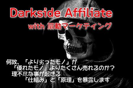 darksideaffiliate.jpg