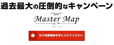 mastermap1.jpg