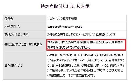 mastermap11.jpg
