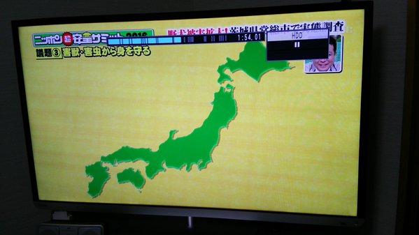 変な日本地図