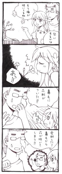 「花」と「鼻」の出会い