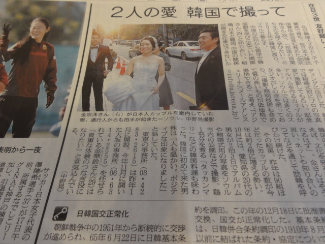 2015年12月17日朝日夕刊
