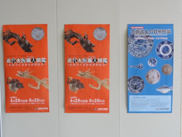 2016年1月14日 大阪歴博 大坂出土の貿易陶磁 ポスター